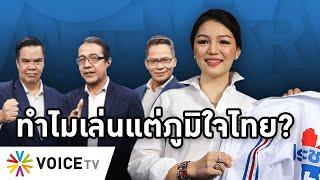 Overview - สื่อสายรัฐบาลโจมตีภูมิใจไทยเพื่อตรวจสอบหรือเพราะมีใบสั่ง?
