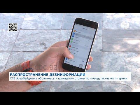 Служба госбезопасности Азербайджана напомнила гражданам о дезинформационной активности армян