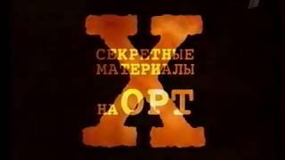 """Анонс сериала """"Секретные материалы"""" #2 (ОРТ, 2001)"""