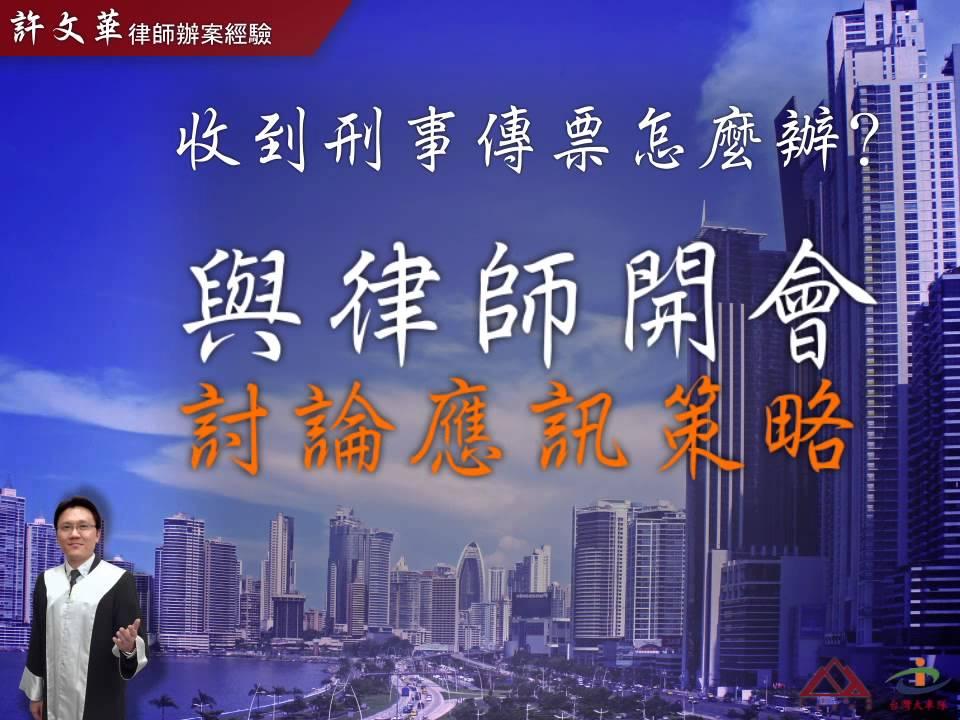 許文華律師辦案經驗「刑事偵訊篇」 - YouTube