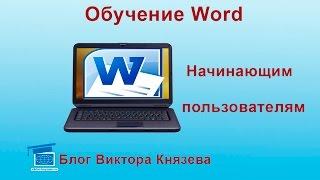 Обучение Word для начинающих пользователей