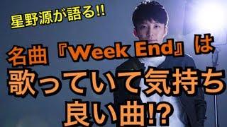 星野源がラジオで語る‼  『Week End』は歌っていて気持ち良い曲⁉  ファ...