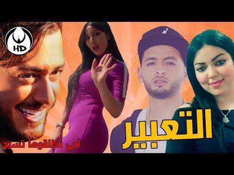 المزيكا في المغرب : التعبير