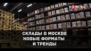 Смотреть видео Склады в Москве. Новые форматы и тренды в складской недвижимости. Конференция Light Industrial онлайн