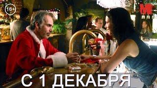 Дублированный трейлер фильма «Плохой Санта 2»