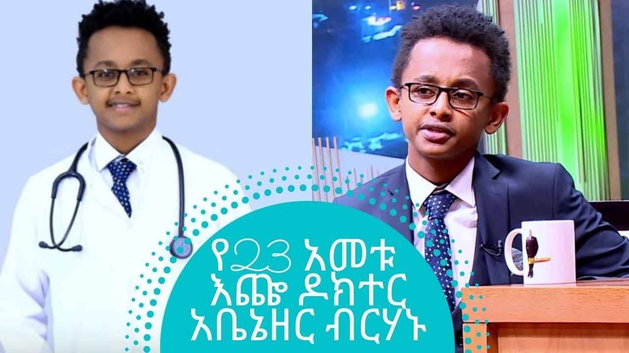 Seifu on EBS: Interview with Dr. Abenezer Birhanu