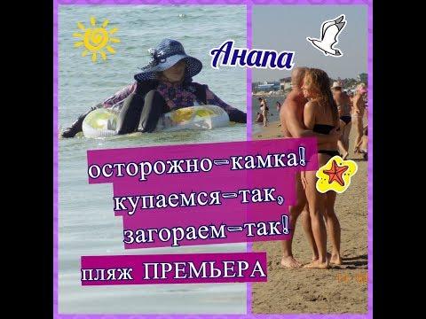 Анапа пляж ПРЕМЬЕРА! КАМКА! ГДЕ ЧИСТОЕ МОРЕ? УРА! МЫ ДОМА!