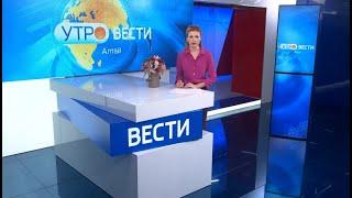 Утренний выпуск программы «Вести Алтай» за 27 июля 2020 года