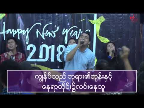 January 01, 2018 # New Year Service 2018 # Part 1