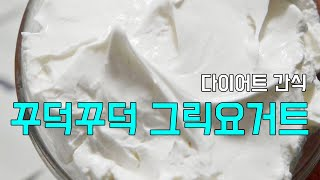 vlog |(더보기란필수확인 ) 꾸덕꾸덕의 끝판왕 요거…