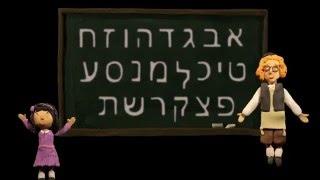 Мы живем в России - Еврейский алфавит (Видеоэнциклопедия нашей страны)