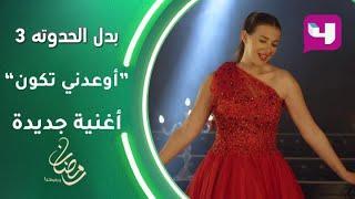 لهفة تغني أوعدني تكون.. أداء ساحر لـ دنيا سمير غانم في أغنية رومانسية جديدة