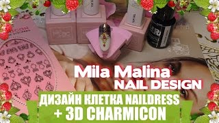 NAILS: E.MI NAILDRESS + CHARMICON 3D/ДИЗАЙН КЛЕТКА