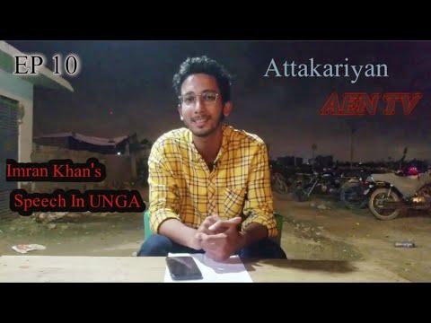 Imran Khan's Speech In UNGA | EP 10 | Attakariyan | AEN TV | Atta Ur Rehman Khan