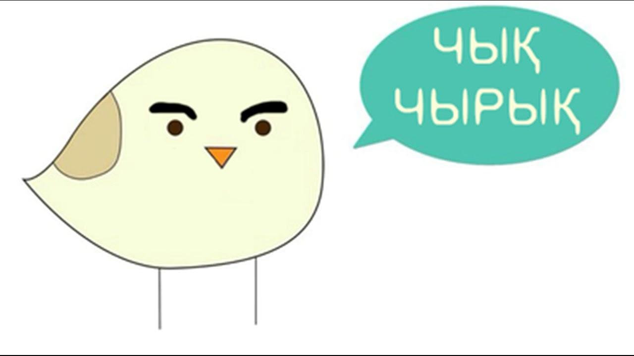 Картинка белорусский воробей чык чырык