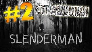 Slender [СТРАШИЛКИ] #2 (Слэндер? ЭТО НОРМА!)