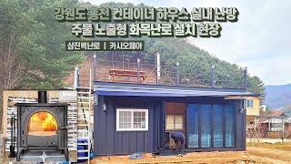 [삼진벽난로] 홍천, 컨테이너 소형 주택 실내 난방, …