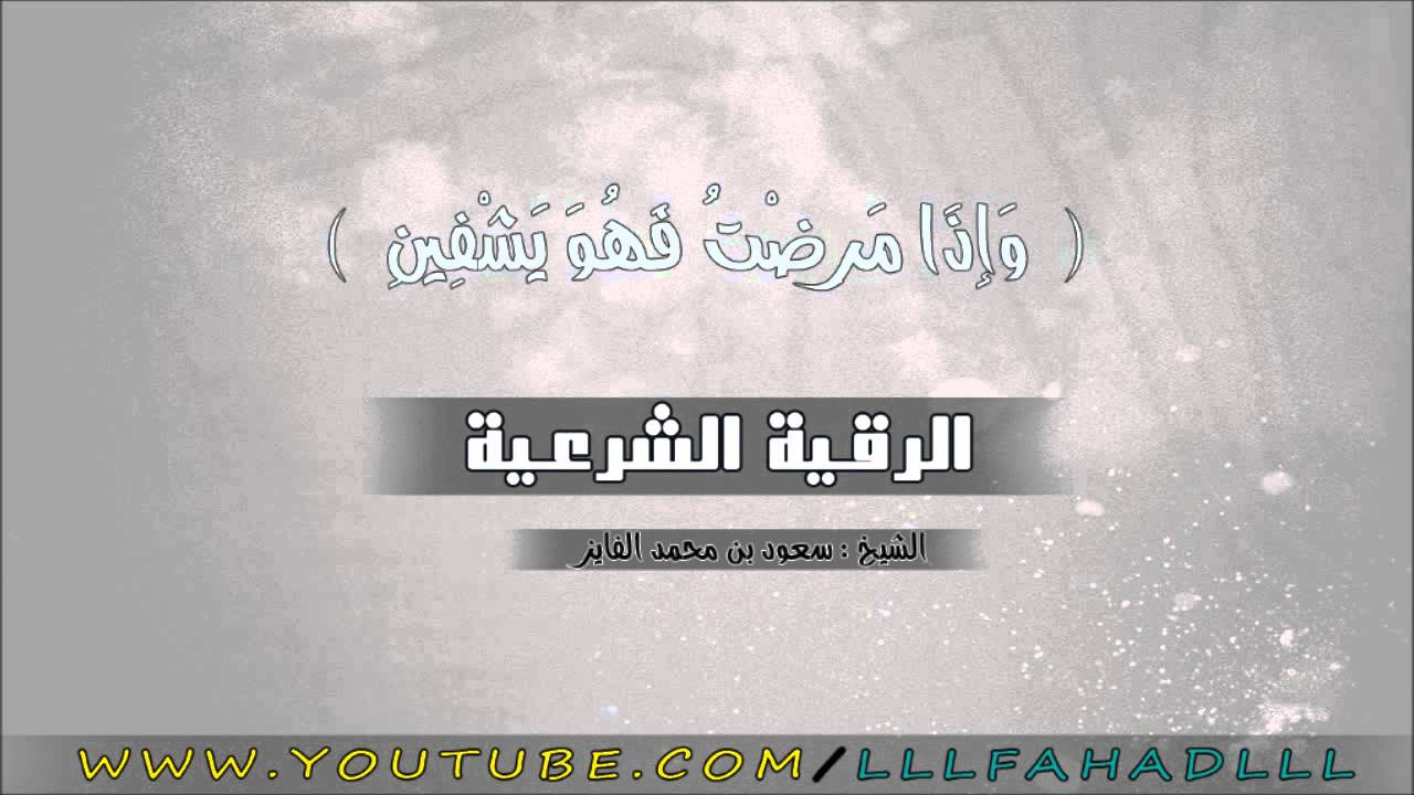 الرقية الشرعية سعود الفايز رقية رائعه جدا Youtube