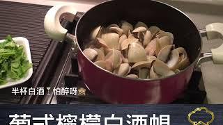 疫境廚神   葡式檸檬白酒蜆   快靚正!15分鐘享受歐陸煮意!