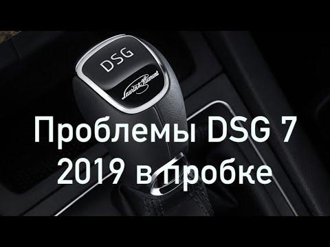 Проблемы DSG 7 2019 в пробке