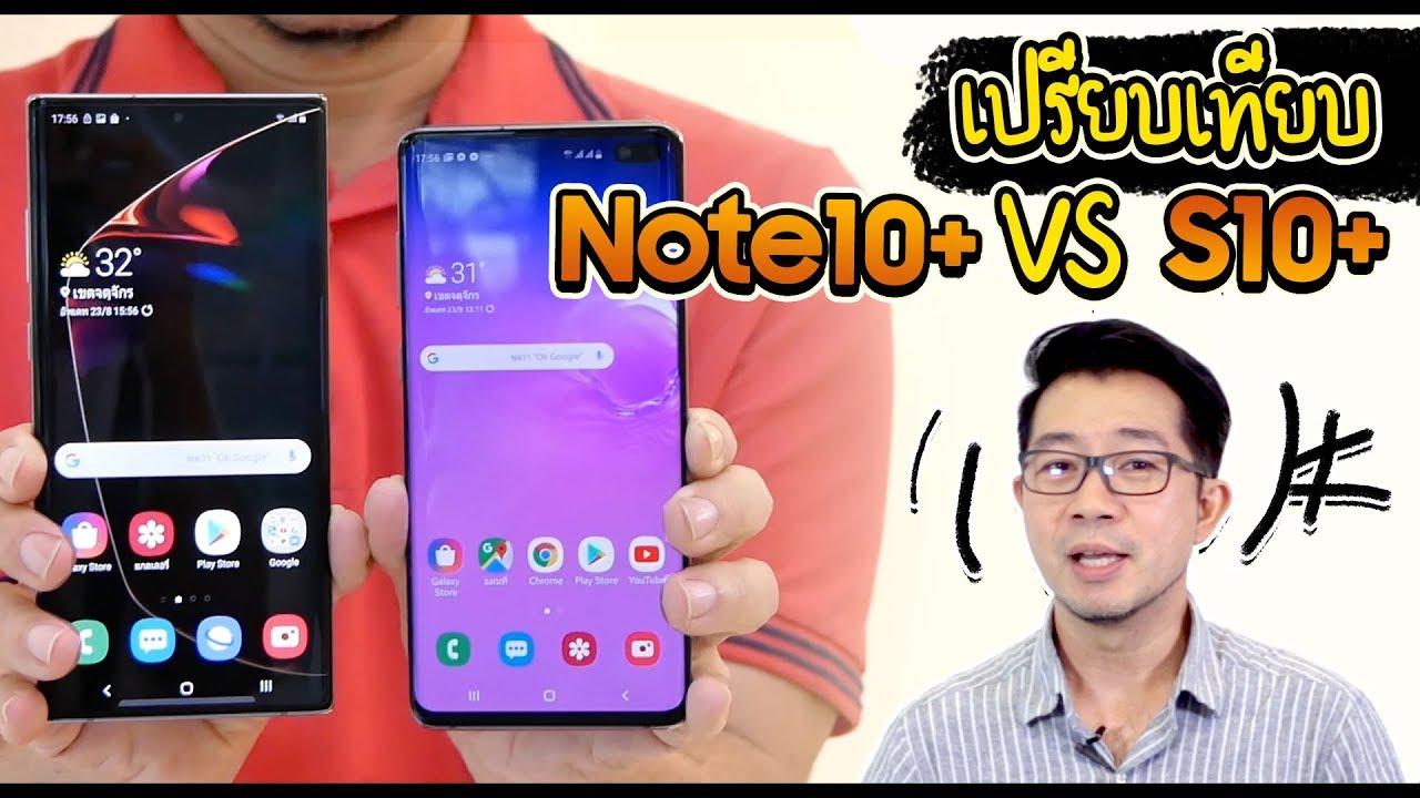 ความต่าง Galaxy Note 10+ กับ Galaxy S10+ ตัวไหนเหมาะกับใคร