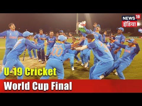 U19 Cricket World Cup Final  भारत की शानदार जीत  Ind vs Aus u19 Final Live  18 India