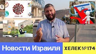 Новости Израиля | Путь в никуда //Хелек выпуск№174
