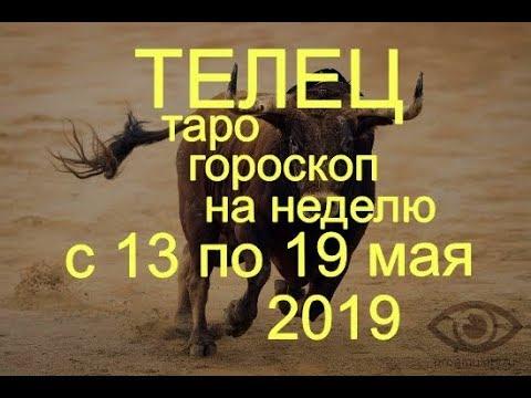Телец.Таро гороскоп на неделю с 13 по 19 мая 2019