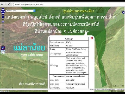 เปิดแผนที่สมบัติใต้แผ่นดินไทย ตอนที่ 013 แหล่งแร่ตะกั่วฯลฯที่บ้านแม่ลาน้อย จ แม่ฮ่องสอน final