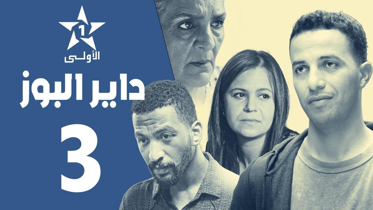 Dayer El Buzz - Ep 3 - داير البوز الحلقة