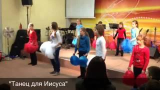 """""""Танец для Иисуса"""""""