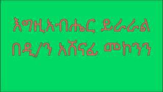 ዲ/ን አሸናፊ መኮንን እግዚአብሔር ይራራል  Deacon Ashenafi Mekonnen Egziabher Yeraral