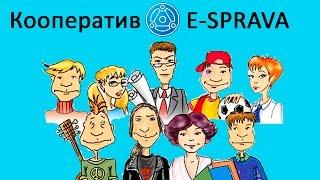Кооператив E-SPRAVA. Создание рекламных роликов.(, 2016-04-12T07:34:57.000Z)