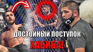 Хабиб Нурмагомедов - ДОСТОЙНЫЙ ПОСТУПОК и РЕАКЦИЯ на бой Умара Нурмагомедова