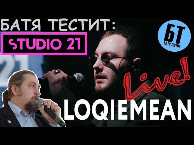 Батя смотрит LOQIEMEAN _ LIVE @ STUDIO 21 | Реакция Бати