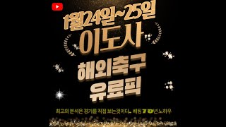 [해외축구분석][스포츠분석] 1월24일 ~ 1월25일 …