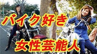 カッコ良すぎ!意外にも「バイク好き」な女性芸能人 【芸能デスク】