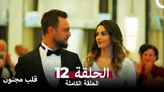 Delı Gonul Full Episode 12 (Arabic Subtitles)