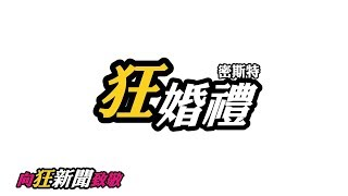 婚禮影片x婚禮MV【狂新聞婚禮開場加長版】超爆笑登場