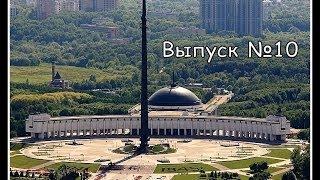 Парк Победы (Поклонная Гора) [Москва, выпуск №10]