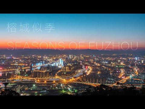 《榕城似季 - SEASONS OF FUZHOU》福州4K 60fps延时摄影 - A Timelapse Film Of Fuzhou