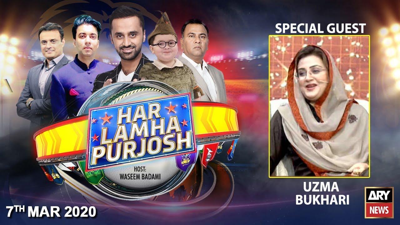 Har Lamha Purjosh | Waseem Badami | PSL5 | 7 March 2020