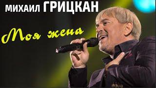 Смотреть клип Михаил Грицкан - Моя Жена