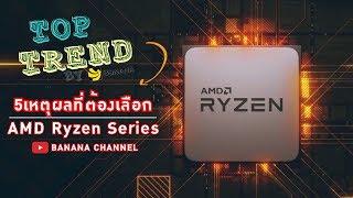 5 เหตุผลที่คอเกมเลือกใช้ AMD Processors
