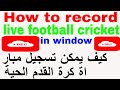 How can record live  football match live cricket free  in computer