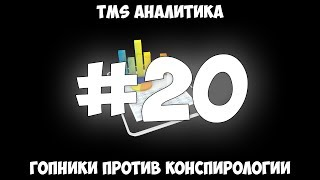 TMS Аналитика #20 - Гопники против конспирологии