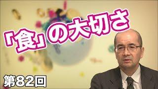 「食」の大切さ【CGS 篠浦伸禎 健康と予防医学 第82回】