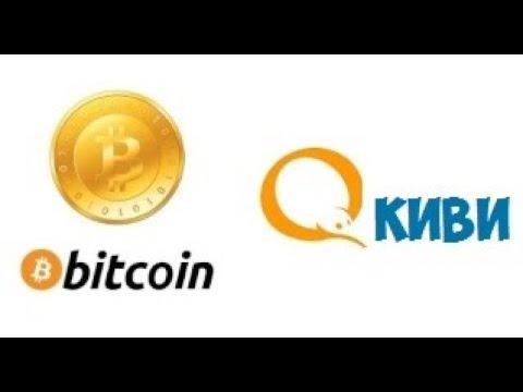 Как вывести Биткоины на Киви (Bitcoin на Qiwi)