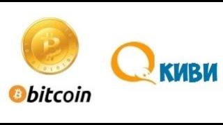 Как вывести Биткоины на Киви (Bitcoin на Qiwi)(, 2017-03-28T21:29:09.000Z)