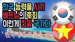 [일본 반응] 한국의 능력을 시기한 베트남의 후회, 이런게 진짜 국가다 '한국에게 무릎을 꿇을까 ?'/ 한국을 무시한 베트남의 현재상황과 이에 대한 일본인과 일본반응